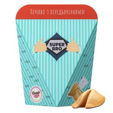 """Печиво з віщуваннями """"Super BRO"""""""