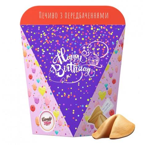 """Печиво з віщуваннями """"Happy Birthday"""""""